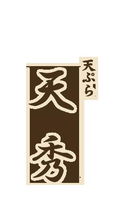 新宿の老舗天ぷら料理店「天秀(てんひで)」